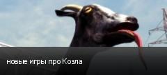 новые игры про Козла