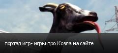 портал игр- игры про Козла на сайте