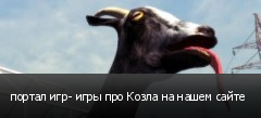 портал игр- игры про Козла на нашем сайте