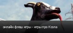 онлайн флеш игры - игры про Козла