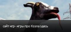 сайт игр- игры про Козла здесь
