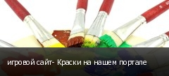 игровой сайт- Краски на нашем портале