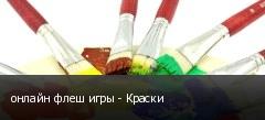 онлайн флеш игры - Краски