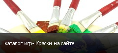 каталог игр- Краски на сайте