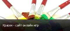 Краски - сайт онлайн игр