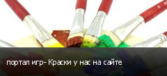 портал игр- Краски у нас на сайте