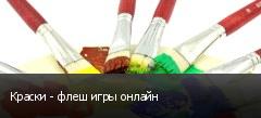 Краски - флеш игры онлайн