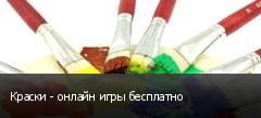 Краски - онлайн игры бесплатно