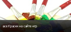 все Краски на сайте игр