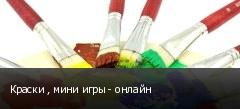 Краски , мини игры - онлайн