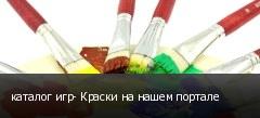 каталог игр- Краски на нашем портале