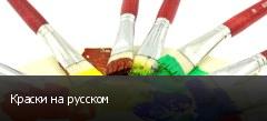 Краски на русском