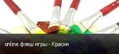 online флеш игры - Краски