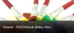 Краски - бесплатные флэш игры