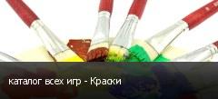 каталог всех игр - Краски