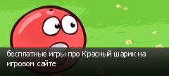 бесплатные игры про Красный шарик на игровом сайте