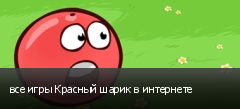 все игры Красный шарик в интернете