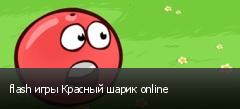 flash игры Красный шарик online