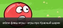 online флеш игры - игры про Красный шарик