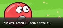 flash игры Красный шарик с друзьями