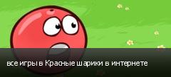 все игры в Красные шарики в интернете