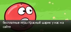 бесплатные игры Красный шарик у нас на сайте