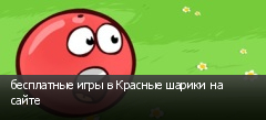 бесплатные игры в Красные шарики на сайте