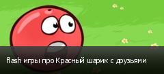flash игры про Красный шарик с друзьями