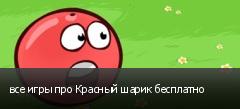 все игры про Красный шарик бесплатно
