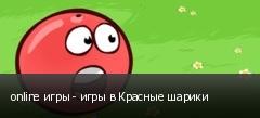 online игры - игры в Красные шарики