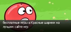 бесплатные игры в Красные шарики на лучшем сайте игр