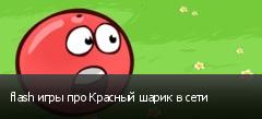 flash игры про Красный шарик в сети