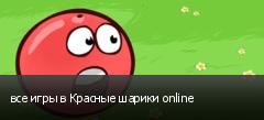 все игры в Красные шарики online