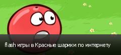 flash игры в Красные шарики по интернету