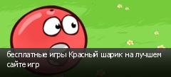 бесплатные игры Красный шарик на лучшем сайте игр