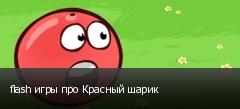 flash игры про Красный шарик