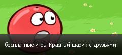 бесплатные игры Красный шарик с друзьями