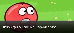 flash игры в Красные шарики online
