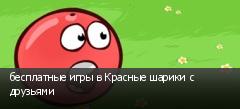 бесплатные игры в Красные шарики с друзьями