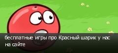 бесплатные игры про Красный шарик у нас на сайте