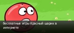 бесплатные игры Красный шарик в интернете