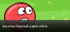 все игры Красный шарик online