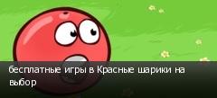 бесплатные игры в Красные шарики на выбор