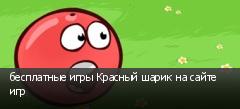 бесплатные игры Красный шарик на сайте игр