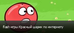 flash игры Красный шарик по интернету