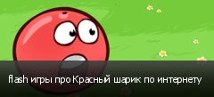 flash игры про Красный шарик по интернету