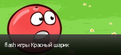 flash игры Красный шарик