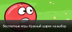 бесплатные игры Красный шарик на выбор