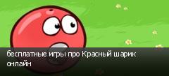 бесплатные игры про Красный шарик онлайн