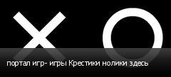 портал игр- игры Крестики нолики здесь